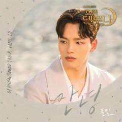 Hotel Del Luna OST Part.10 (Single)