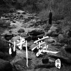 Uyên Tẩu / 渊薮 - Trương Thừa