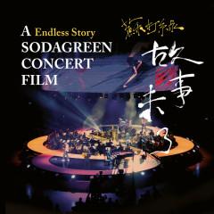 Su Da Lu Gu Shi Wei Liao Yin Le Dian Ying (Endless Story Live) - Sodagreen