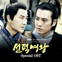 The Great Queen Seondeok Special OST