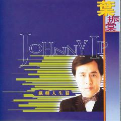 Duo Yi Dian Jing Xuan Ji Volume4: Johnny Ip - Xi Ju Ren Sheng Pian - Johnny Ip
