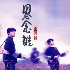 Ssu Nien Shei - Eric Moo