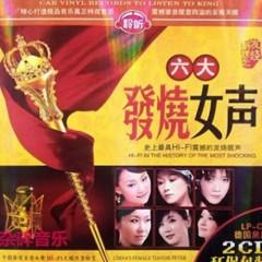 Tuyển Tập 6 Giọng Ca Nữ Đặc Sắc / 六大发烧女声 (CD2)