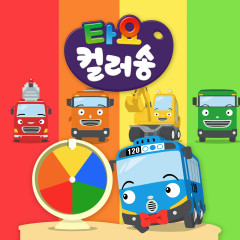 Tayo Color Song (Korean Version) - Tayo the Little Bus
