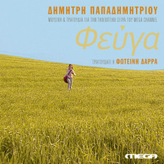 O.S.T. Fevga - Original Soundtrack