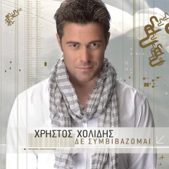 De Simvivazome - Christos Cholidis