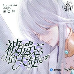 Thiên Sứ Bị Lãng Quên / 被遗忘的天使 (Single)