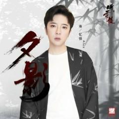 Bóng Chiều / 夕影 (Single) - Tiêu Ức Tình