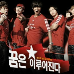 Dreams Come True - Super Junior