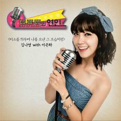 Trot Lovers, Pt.3 - Kim Na Young, Eunha Lee