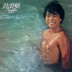 Gu Lang Yu - Albert Au