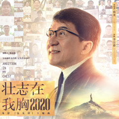 Ambition In My Chest 2020 (Title Song from Movie