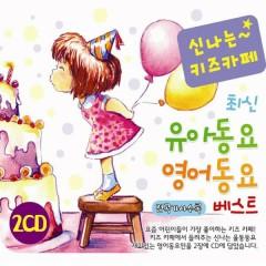 신나는 키즈카페 최신유아동요 영어동요베스트 - Various Artists