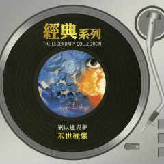 The Legendary Collection - Music At The End Of The World - Lau Yee Tat, Dream
