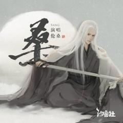 Tang / 桑 (Single) - Luân Tang, Tịch Âm Xã