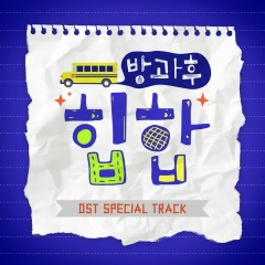 Hip Hop After School OST