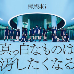 Masshirona Monoha Yogoshitakunaru (Complete Edition) - Keyakizaka46
