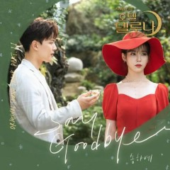 Hotel Del Luna OST Part.11 (Single)