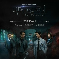 Doctor Prisoner OST Part.1
