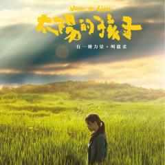 太陽的孩子電影原聲帶 - Various Artists