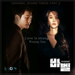 Babel OST Part.2 - Woong San