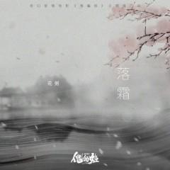 Lạc Sương / 落霜 - Hoa Chúc