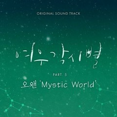 Where Stars Land OST Part.5 - O.When