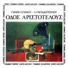 Odos Aristotelous - Giannis Parios