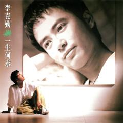 Yi Sheng He Qiu - Hacken Lee