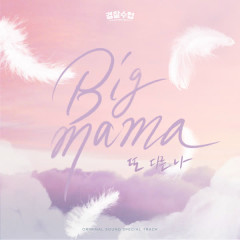 Another Me (Police University OST Special Track) - Big Mama