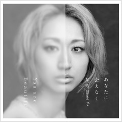 Anatani Aenaku Naruhimade / You Are Beautiful - Ms.OOJA