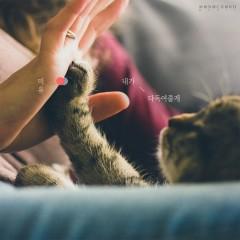 I'll Comfort You (feat. Yongho Yoo) - Mi-Yu, Yongho Yoo