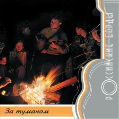 Rossiyskie bardy: Za tumanom - Various Artists