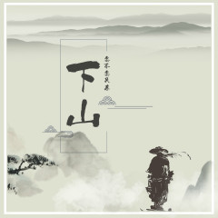 Hạ Sơn / 下山 (Single)