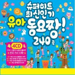 슈퍼 히트 최신 인기 유아 동요 짱 240곡 - Various Artists