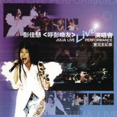 Happy Together - Julia Live Concert - Julia Peng