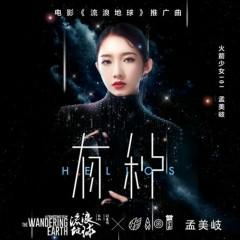 Có Dũng Khí / 有种 (Lang Thang Địa Cầu OST) - Mạnh Mỹ Kỳ