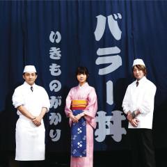 Balladon - IKIMONOGAKARI