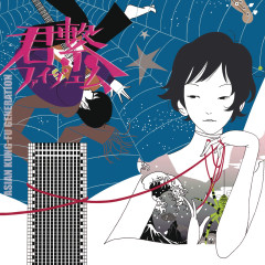 Connected to You 5M - ASIAN KUNG FU GENERATION