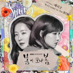 Spring Turns to Spring OST Part.1 - Berry Good
