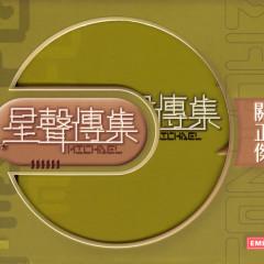EMI Xing Xing Chuan Ji Zi Michael Kwan - Michael Kwan