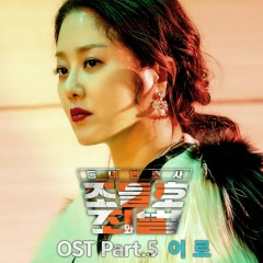 My Lawyer, Mr. Jo 2 OST Part.5