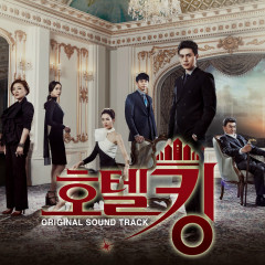 Hotel King OST