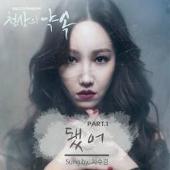 The Promise, Pt. 1 (Original Soundtrack) (Pt. 1; Original Soundtrack) - Cha Soo Kyung