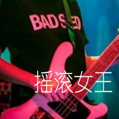 摇滚女王 - Various Artists