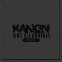 Vios Kai Aliteia (Instrumentals) - Kanon