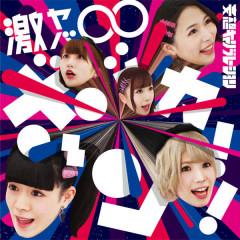 Geki Yaba Bokka-n!!! Special Edition - Moso Calibration
