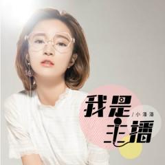 Ta Là Bá Chủ / 我是主播 (EP) - Tiểu Phan Phan