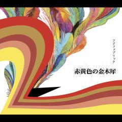 Akakiiro No Kinmokusei - Fujifabric