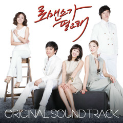 로맨스가 필요해 (Original Soundtrack) - Various Artists